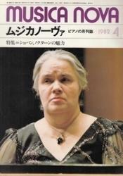 雑誌 ピアノの月刊誌 ムジカノーヴァ 1982年4月号 ショパン ノクターンの魅力 ムジカノーヴァ社