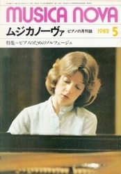 雑誌 ピアノの月刊誌 ムジカノーヴァ 1982年5月号 ピアノのためのソルフェージュ ムジカノーヴァ社