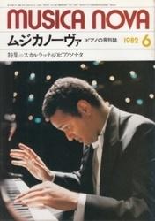 雑誌 ピアノの月刊誌 ムジカノーヴァ 1982年6月号 スカラッティのピアノソナタ ムジカノーヴァ社