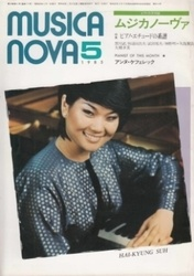 雑誌 ピアノの月刊誌 ムジカノーヴァ 1985年5月号 ピアノ エチュードの系譜 ムジカノーヴァ社