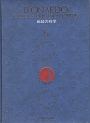 書籍 Leonardo science study encyclopedia 地球の科学 6 講談社