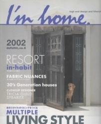 書籍 I m home 2002 autumn no 8 Resort in habit 書店建築社