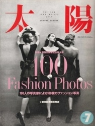 雑誌 太陽 1992年7月号 No 373 100 Fashion Photos 平凡社