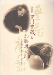 書籍 没後20年 荒川豊蔵と加藤唐九郎 桃山陶の美に魅せられた二人の軌跡 2004-05