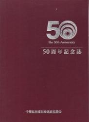 書籍 50周年記念誌 千葉県指導行政連絡協議会