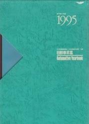 書籍 自動車年鑑 1995 平成7年版 日本自動車会議所編 日刊自動車新聞社