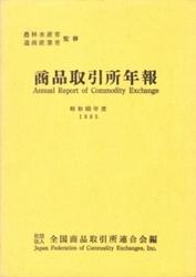 書籍 商品取引所年報 昭和60年度 全国商品取引所連合会編