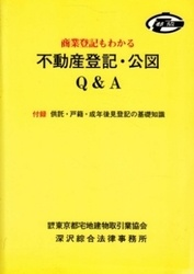 書籍 商業登記もわかる 不動産登記・公図 Q&A 東京都宅地建物取引業協会