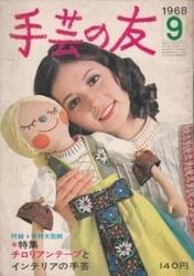 雑誌 手芸の友 1968年9月号 特集 チロリアンテープとインテリアの手芸 グラフ社