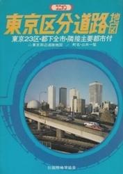 書籍 ユニオン 東京区分道路地図 国際地学協会