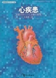 書籍 生涯教育シリーズ 6 心疾患 診断のポイントと治療の実際 日本医師会