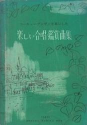 書籍 コールューブンゲンを基にした楽しい合唱・鑑賞曲集 音楽教育社