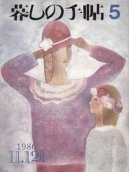 雑誌 暮しの手帖 第3世紀 1986年 No 5 暮しの手帖社