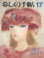雑誌 暮しの手帖 第3世紀 1988・89年 No 17 暮しの手帖社