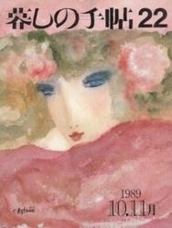 雑誌 暮しの手帖 第3世紀 1989年 No 22 暮しの手帖社