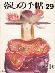 雑誌 暮しの手帖 第3世紀 1990・91年 No 29 暮しの手帖社