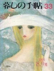 雑誌 暮しの手帖 第3世紀 1991年 No 33 暮しの手帖社