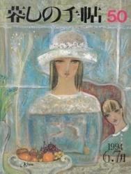 雑誌 暮しの手帖 第3世紀 1994年 No 50 暮しの手帖社