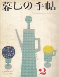 雑誌 暮しの手帖 第2世紀 1969年 No 2 暮しの手帖社