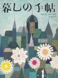 雑誌 暮しの手帖 第2世紀 1970年 No 4 暮しの手帖社