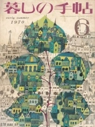 雑誌 暮しの手帖 第2世紀 1970年 No 6 暮しの手帖社