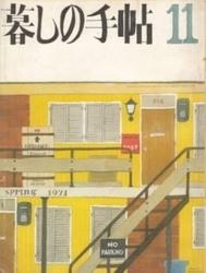 雑誌 暮しの手帖 第2世紀 1971年 No 11 暮しの手帖社