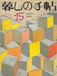 雑誌 暮しの手帖 第2世紀 1971年 No 15 暮しの手帖社