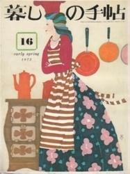 雑誌 暮しの手帖 第2世紀 1972年 No 16 暮しの手帖社