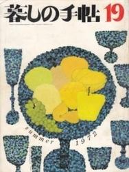 雑誌 暮しの手帖 第2世紀 1972年 No 19 暮しの手帖社