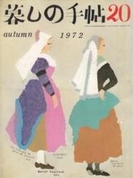 雑誌 暮しの手帖 第2世紀 1972年 No 20 暮しの手帖社