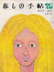 雑誌 暮しの手帖 第2世紀 1973年 No 25 暮しの手帖社