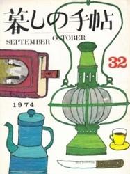 雑誌 暮しの手帖 第2世紀 1974年 No 32 暮しの手帖社