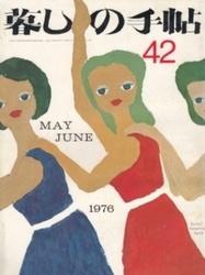 雑誌 暮しの手帖 第2世紀 1976年 No 42 暮しの手帖社