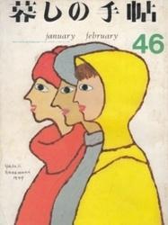 雑誌 暮しの手帖 第2世紀 1977年 No 46 暮しの手帖社