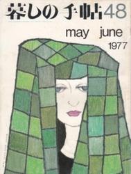 雑誌 暮しの手帖 第2世紀 1977年 No 48 暮しの手帖社