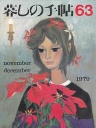 雑誌 暮しの手帖 第2世紀 1979年 No 63 暮しの手帖社