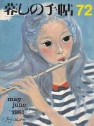 雑誌 暮しの手帖 第2世紀 1981年 No 72 暮しの手帖社