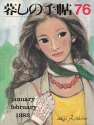 雑誌 暮しの手帖 第2世紀 1982年 No 76 暮しの手帖社
