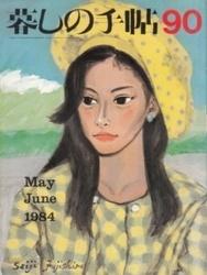 雑誌 暮しの手帖 第2世紀 1984年 No 90 暮しの手帖社