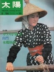 雑誌 太陽 1966年5月号 ガラスを楽しむ 平凡社