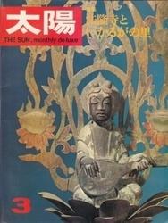 雑誌 太陽 1967年3月号 法隆寺といかるがの里 平凡社