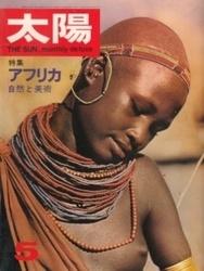 雑誌 太陽 1967年5月号 アフリカ 自然と美術 平凡社