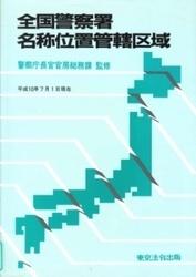 書籍 全国警察署名称位置管轄区域 警察庁長官官房総務課監修 東京法令出版