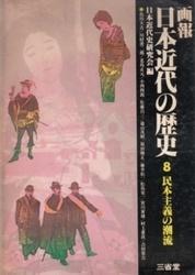 書籍 画報 日本近代の歴史 8 民本主義の潮流 三省堂