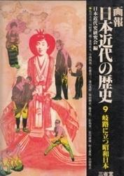 書籍 画報 日本近代の歴史 9 民本主義の潮流 三省堂