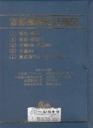 書籍 首都圏開発計画図 国際地学協会