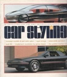 雑誌 カースタイリング 1987 57号 パリのコンセプトカー 三栄書房