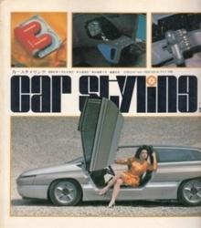 雑誌 カースタイリング 1986 55号 トリノのコンセプトカー 三栄書房