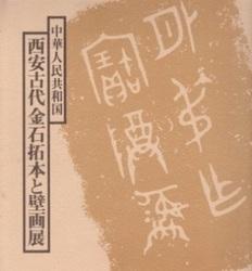書籍 中華人民共和国 西安古代金石拓本と壁画展 1980 毎日新聞社