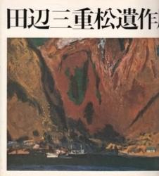 書籍 田辺三重松遺作展 北海道新聞社
